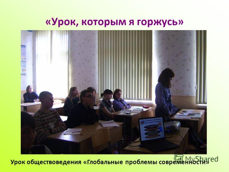 «Урок, которым я горжусь» Урок обществоведения «Глобальные проблемы современности»