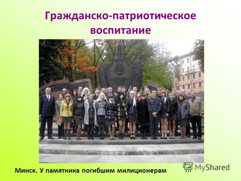 Гражданско-патриотическое воспитание Минск. У памятника погибшим милиционерам