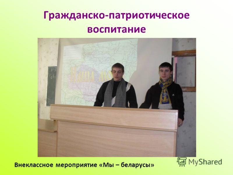 Гражданско-патриотическое воспитание Внеклассное мероприятие «Мы – беларусы»