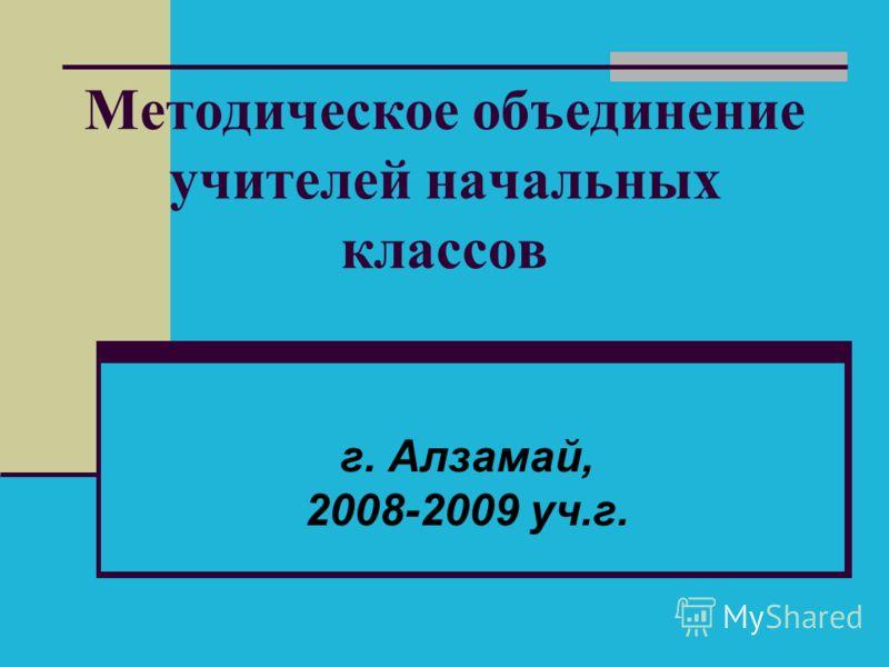 Методическое объединение учителей начальных классов г. Алзамай, 2008-2009 уч.г.