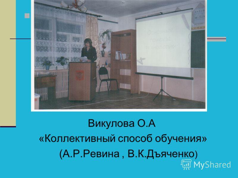 Викулова О.А «Коллективный способ обучения» (А.Р.Ревина, В.К.Дъяченко )