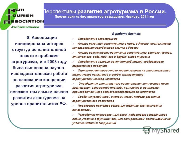 Перспективы развития агротуризма в России. Презентация на фестивале гостевых домов, Иваново, 2011 год 8. Ассоциация инициировала интерес структур исполнительной власти к проблеме агротуризма, и в 2008 году была выполнена научно- исследовательская раб