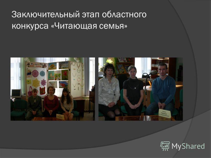 Заключительный этап областного конкурса «Читающая семья»