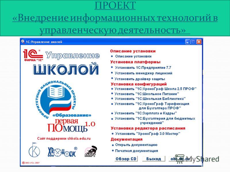 ПРОЕКТ «Внедрение информационных технологий в управленческую деятельность»