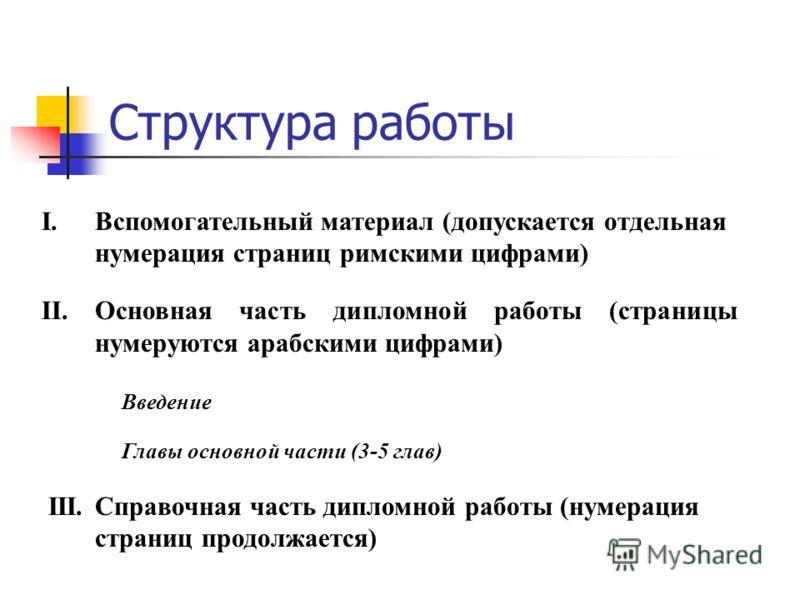 Презентация на тему ОБЩИЕ ПОДХОДЫ К НАУЧНОМУ ИССЛЕДОВАНИЮ ВЫСШАЯ  6 Структура работы