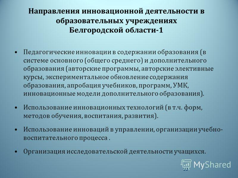Направления инновационной деятельности в образовательных учреждениях Белгородской области -1 Педагогические инновации в содержании образования ( в системе основного ( общего среднего ) и дополнительного образования ( авторские программы, авторские эл