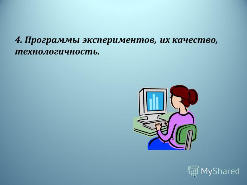 4. Программы экспериментов, их качество, технологичность. 25