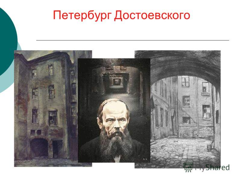 «Петербург – это город, в котором невозможно быть» Пейзаж. «Грязь, вонь, невыносимая жара», «отвратительный и грустный колорит» городского дня. Люди от такой жизни отупели, смотрят друг на друга недоверчиво и враждебно. Дом, жилище: шкаф, каморка, гр