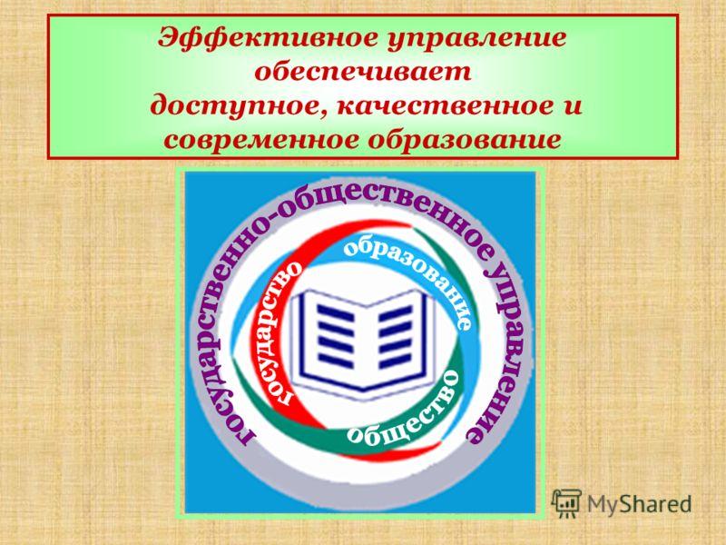 Эффективное управление обеспечивает доступное, качественное и современное образование