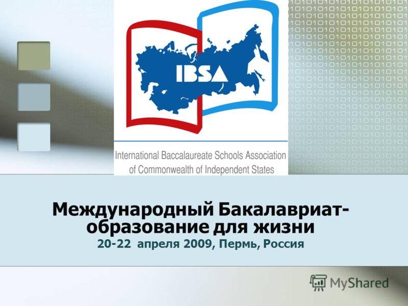 Международный Бакалавриат- образование для жизни 20-22 апреля 2009, Пермь, Россия