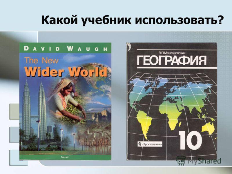 Какой учебник использовать?