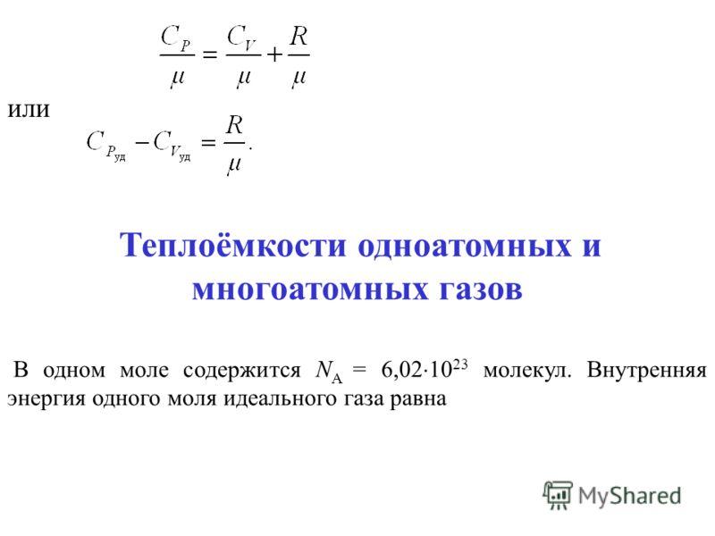 или Теплоёмкости одноатомных и многоатомных газов В одном моле содержится N А = 6,02 10 23 молекул. Внутренняя энергия одного моля идеального газа равна