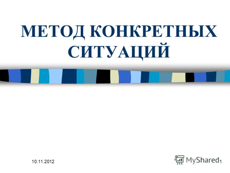 10.11.20121 МЕТОД КОНКРЕТНЫХ СИТУАЦИЙ