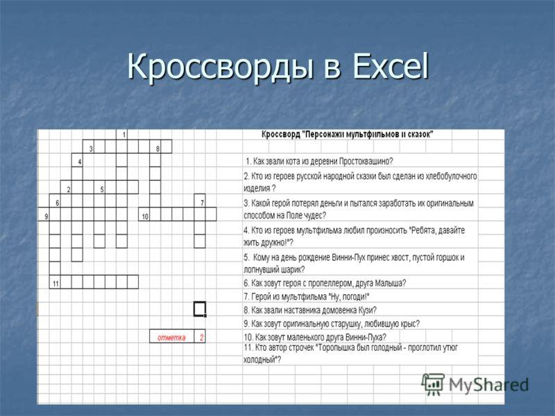 Кроссворды в Excel