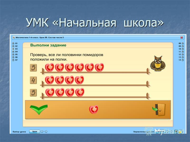 УМК «Начальная школа»