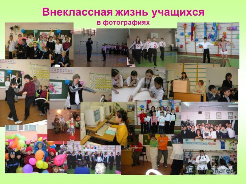 Внеклассная жизнь учащихся в фотографиях