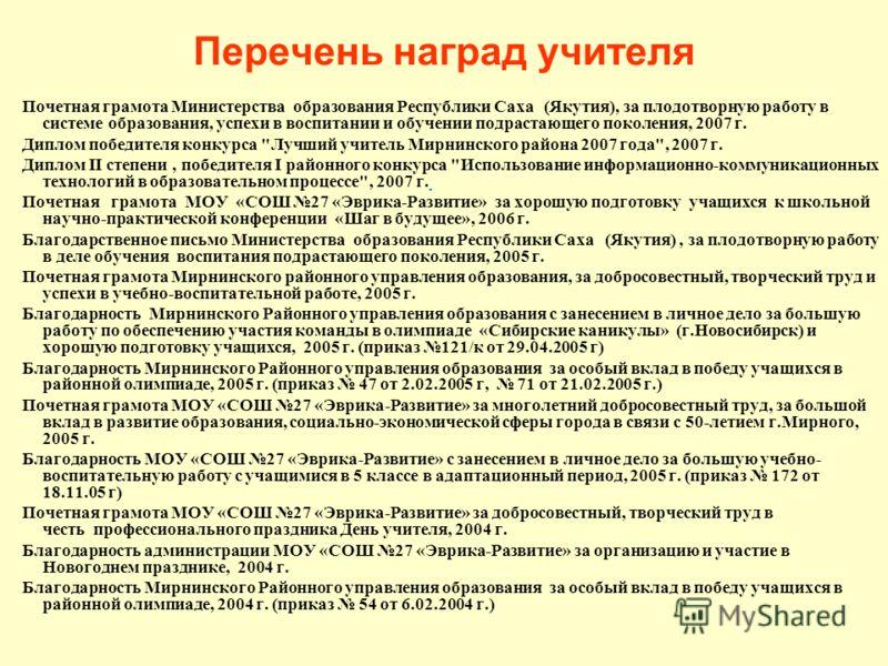Перечень наград учителя Почетная грамота Министерства образования Республики Саха (Якутия), за плодотворную работу в системе образования, успехи в вос
