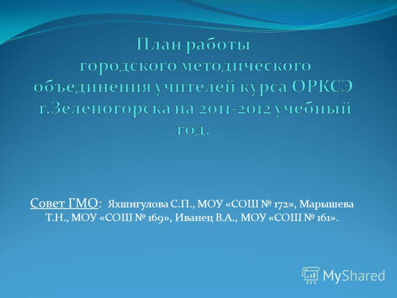 Совет ГМО: Яхшигулова С.П., МОУ «СОШ 172», Марышева Т.Н., МОУ «СОШ 169», Иванец В.А., МОУ «СОШ 161».