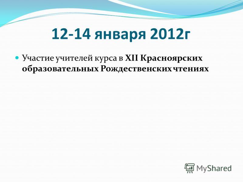 12-14 января 2012г Участие учителей курса в XII Красноярских образовательных Рождественских чтениях