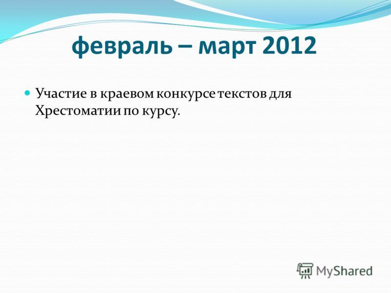 февраль – март 2012 Участие в краевом конкурсе текстов для Хрестоматии по курсу.