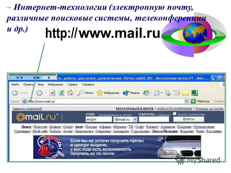 – возможности сети Интернет для поиска нужной информации Поисковая система – сайт, функция которого состоит в том, чтобы по словам, которые вы введёте, вывести ссылки на страницы, где есть похожая информация. Rambler.ru Google.ru Yandex.ru