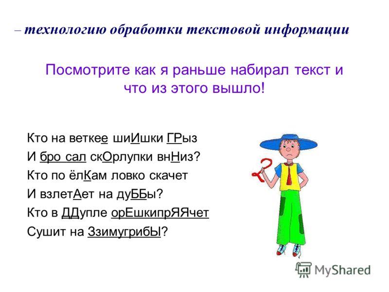 http:// www.mail.ru – Интернет-технологии (электронную почту, различные поисковые системы, телеконференции и др.)