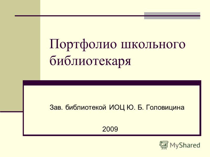 Портфолио школьного библиотекаря Зав. библиотекой ИОЦ Ю. Б. Головицина 2009