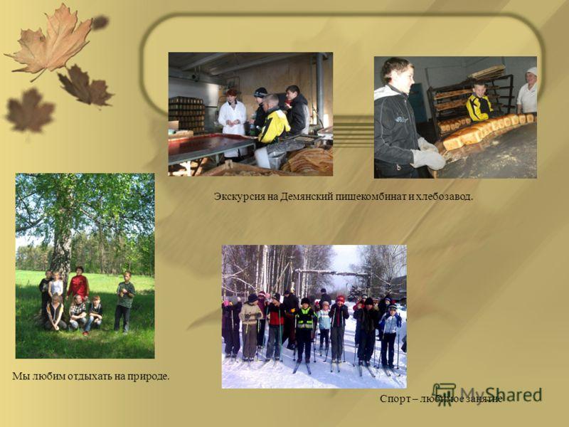 Мы любим отдыхать на природе. Экскурсия на Демянский пищекомбинат и хлебозавод. Спорт – любимое занятие