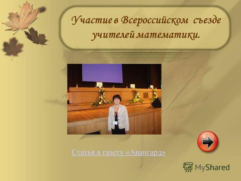 Участие в Всероссийском съезде учителей математики. Статья в газету «Авангард»