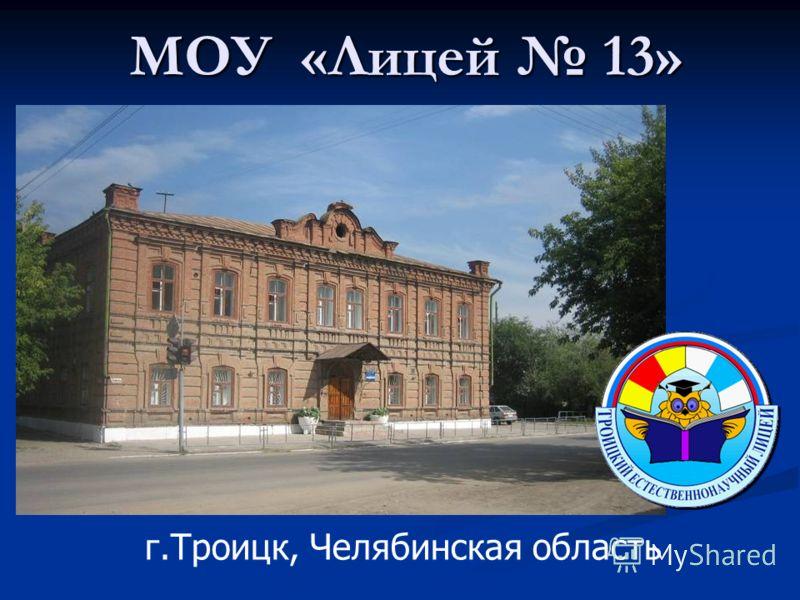МОУ «Лицей 13» г.Троицк, Челябинская область