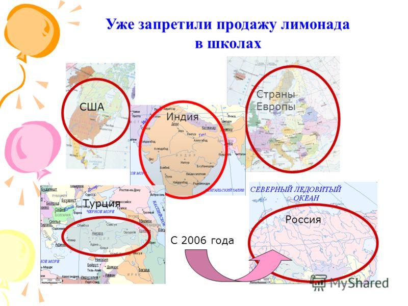 США Уже запретили продажу лимонада в школах Страны Европы Индия Турция Россия С 2006 года