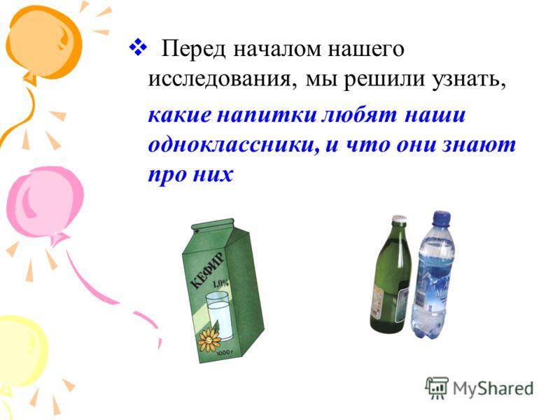 Перед началом нашего исследования, мы решили узнать, какие напитки любят наши одноклассники, и что они знают про них
