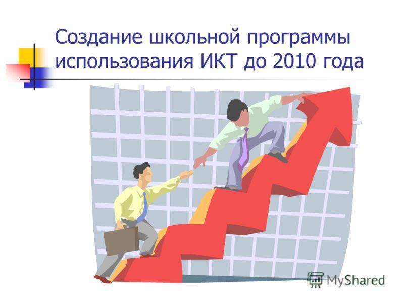 Создание школьной программы использования ИКТ до 2010 года