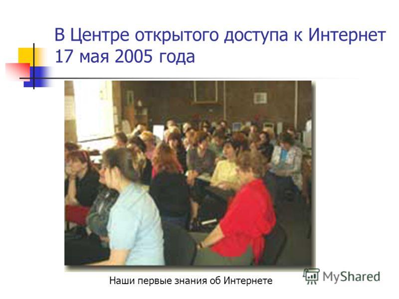 В Центре открытого доступа к Интернет 17 мая 2005 года Наши первые знания об Интернете
