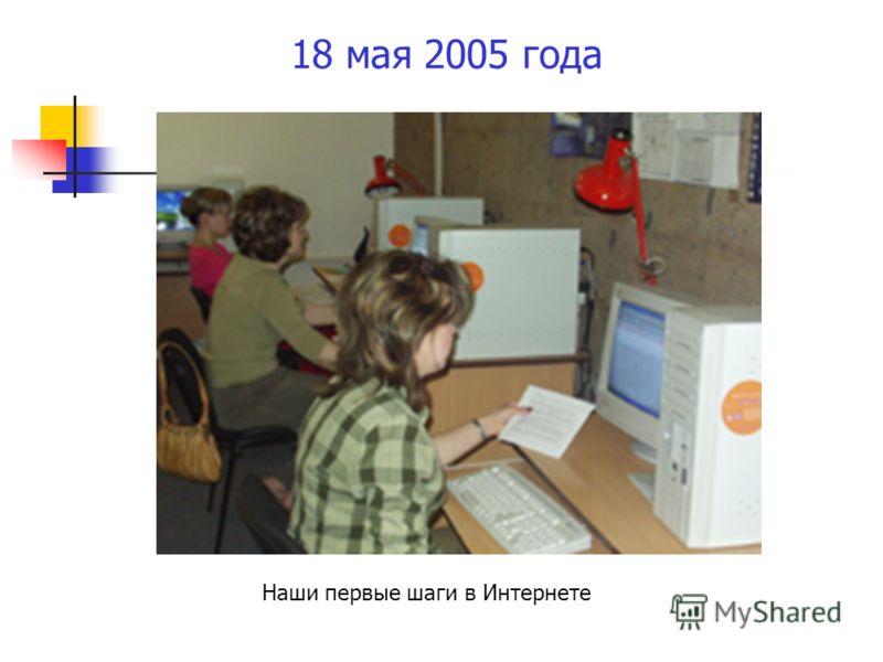Наши первые шаги в Интернете 18 мая 2005 года