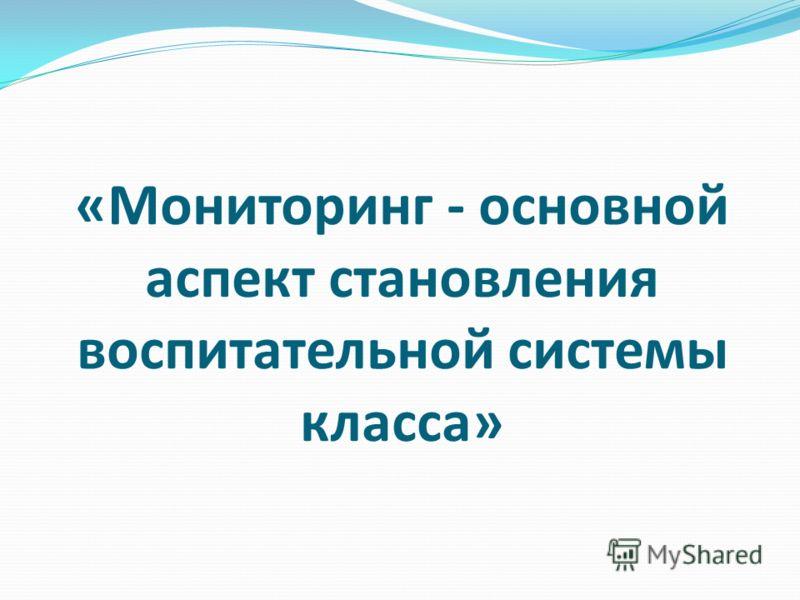 «Мониторинг - основной аспект становления воспитательной системы класса»