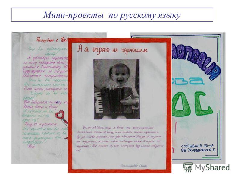 Мини-проекты по русскому языку