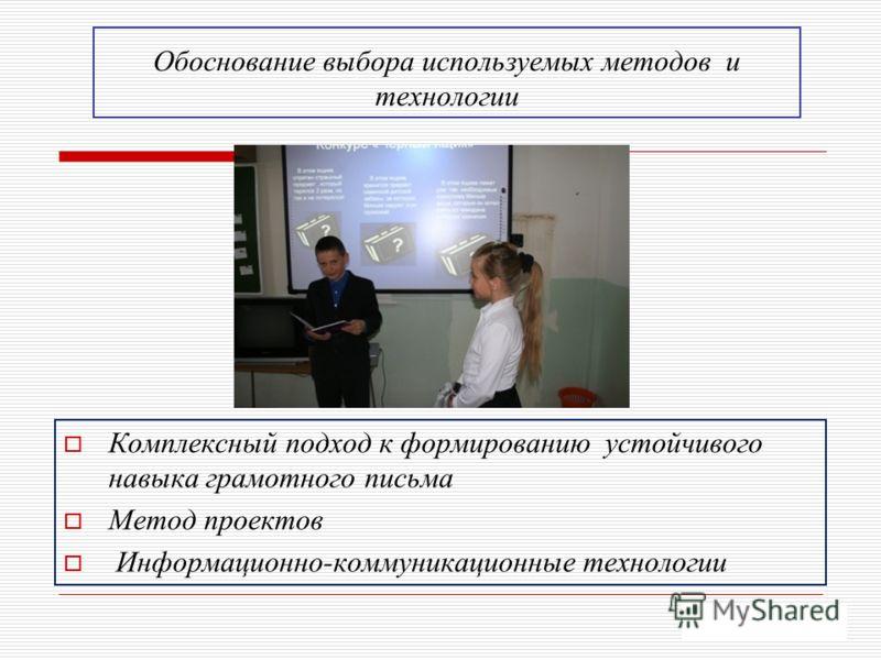 Обоснование выбора используемых методов и технологии Комплексный подход к формированию устойчивого навыка грамотного письма Метод проектов Информационно-коммуникационные технологии