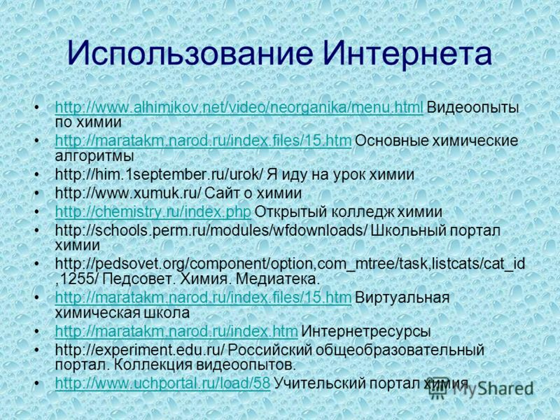 Использование Интернета http://www.alhimikov.net/video/neorganika/menu.html Видеоопыты по химииhttp://www.alhimikov.net/video/neorganika/menu.html http://maratakm.narod.ru/index.files/15.htm Основные химические алгоритмыhttp://maratakm.narod.ru/index