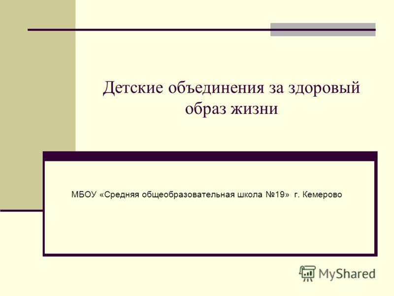 Детские объединения за здоровый образ жизни МБОУ «Средняя общеобразовательная школа 19» г. Кемерово