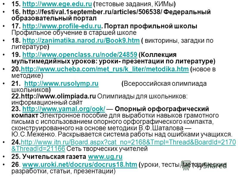 15. http://www.ege.edu.ru (тестовые задания, КИМы)http://www.ege.edu.ru 16. http://festival.1september.ru/articles/506538/ Федеральный образовательный портал 17. http://www.profile-edu.ru. Портал профильной школы Профильное обучение в старшей школеht