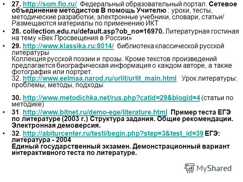 27. http://som.fio.ru/ Федеральный образовательный портал. Сетевое объединение методистов В помощь Учителю : уроки, тесты, методические разработки, электронные учебники, словари, статьи/ Размещаются материалы по применению ИКТhttp://som.fio.ru/ 28. c