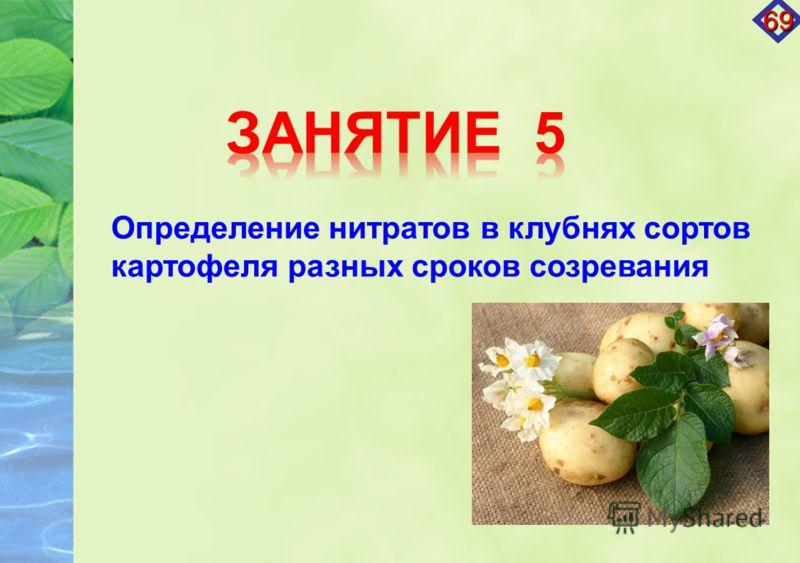 Определение нитратов в клубнях сортов картофеля разных сроков созревания 69
