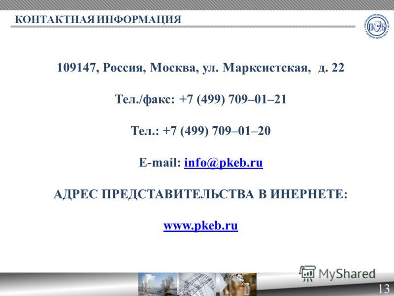13 КОНТАКТНАЯ ИНФОРМАЦИЯ 13 109147, Россия, Москва, ул. Марксистская, д. 22 Тел./факс: +7 (499) 709–01–21 Тел.: +7 (499) 709–01–20 E-mail: info@pkeb.ruinfo@pkeb.ru АДРЕС ПРЕДСТАВИТЕЛЬСТВА В ИНЕРНЕТЕ: www.pkeb.ru