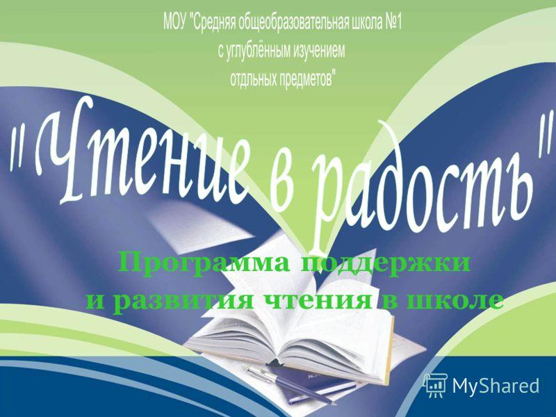 Программа поддержки и развития чтения в школе