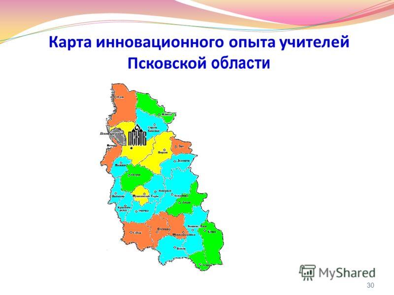 Карта инновационного опыта учителей Псковской области 30