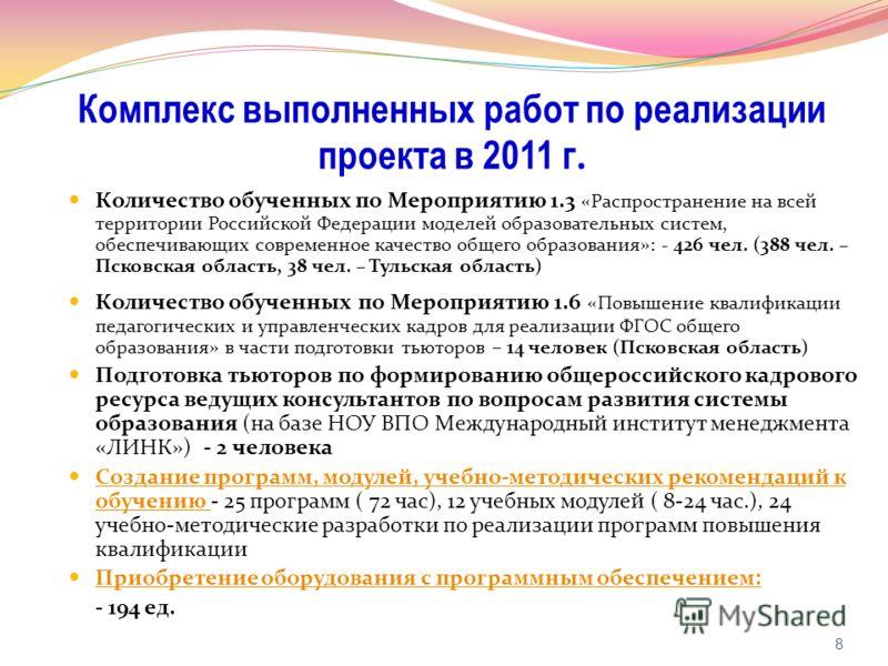 Комплекс выполненных работ по реализации проекта в 2011 г. Количество обученных по Мероприятию 1.3 «Распространение на всей территории Российской Федерации моделей образовательных систем, обеспечивающих современное качество общего образования»: - 426
