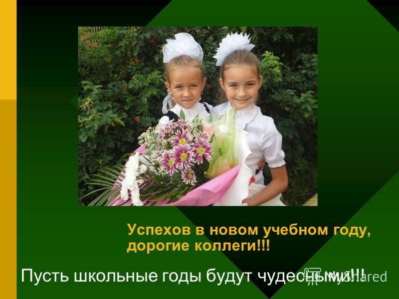 Успехов в новом учебном году, дорогие коллеги!!! Пусть школьные годы будут чудесными!!!