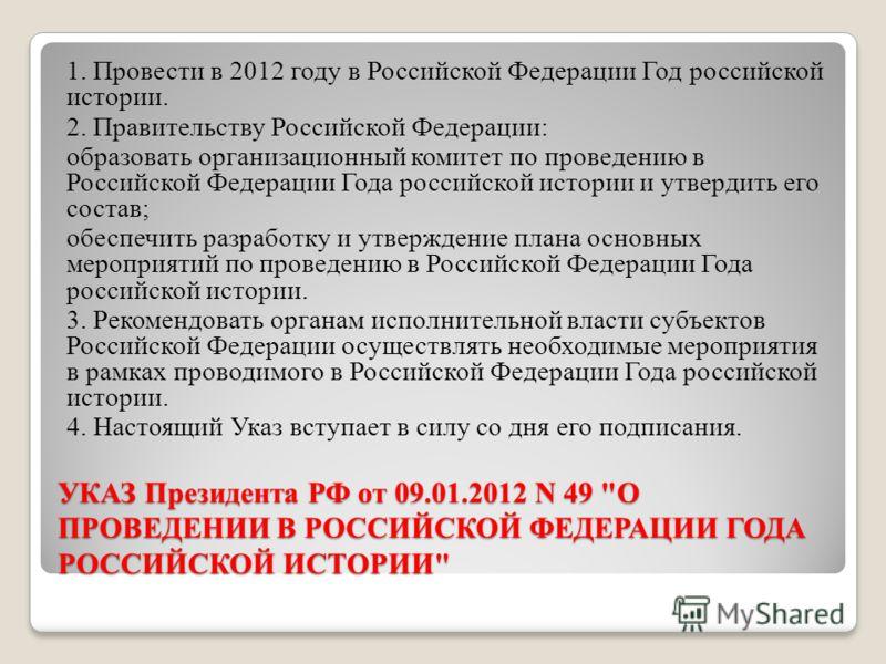 УКАЗ Президента РФ от 09.01.2012 N 49