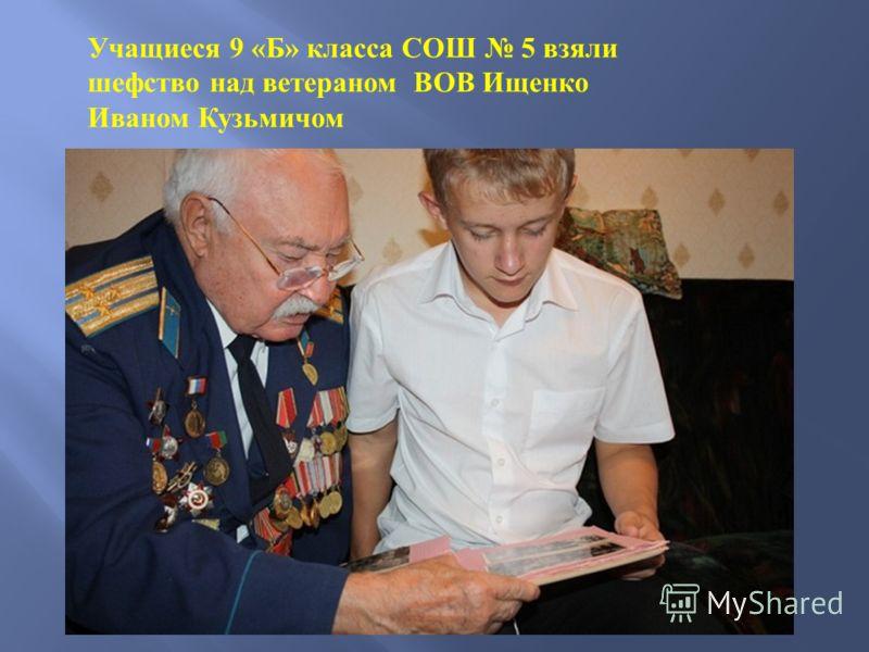 Учащиеся 9 «Б» класса СОШ 5 взяли шефство над ветераном ВОВ Ищенко Иваном Кузьмичом